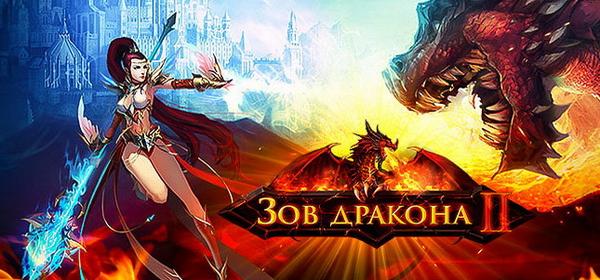 браузерная игра Зов Дракона 2