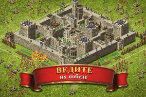 стратегическая игра Stronghold Kingdoms