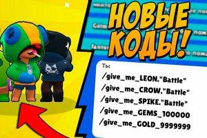 новые игровые коды