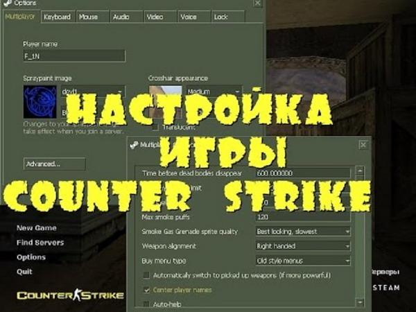 настройки Counter-Strike