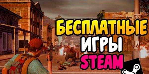 бесплатные игры steam