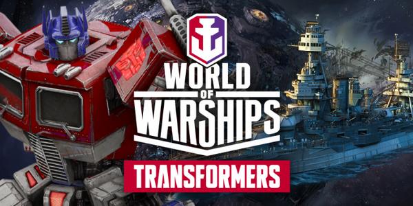 трансформеры в World of Warships
